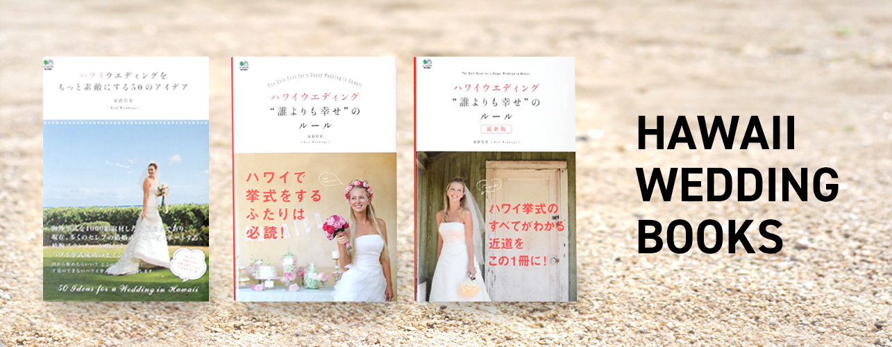 HAWAII WEDDING BOOKS