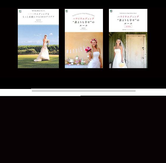 書籍。家倉呉実著による書籍です。書籍として販売されているノウハウが「RealWeddings」には備わっています。スタッフ全員がノウハウを共有してお客様に最高のハワイ挙式をご提案いたします。だからこそ、安心できる。オリジナルの結婚式ができる。迷わない。分かりやすい。