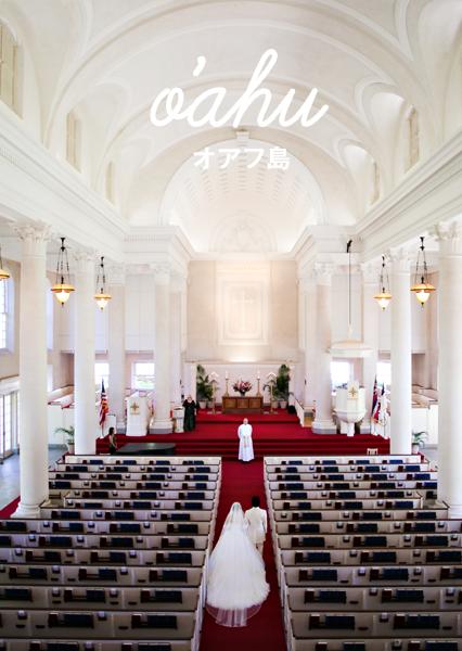 オアフ島 ハワイウエディング/ハワイ挙式/ハワイ結婚式はリアルウェディングスへ!