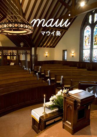 マウイ島 ハワイウエディング/ハワイ挙式/ハワイ結婚式はリアルウェディングスへ!